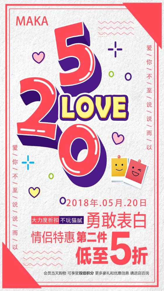 粉色创意520促销海报