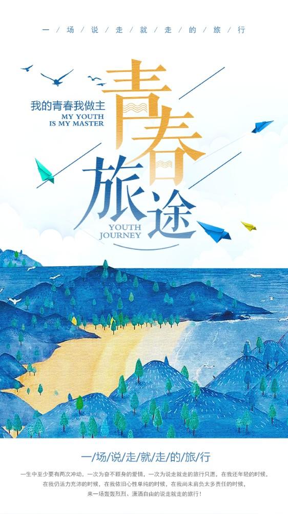 创意简约青春旅行日记旅游青春旅途海报