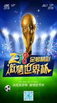 2018激情世界杯精彩赛场足球创意海报