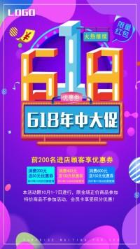 紫色2.5D618促销海报