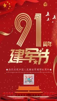 红色建军91周年建军节海报设计