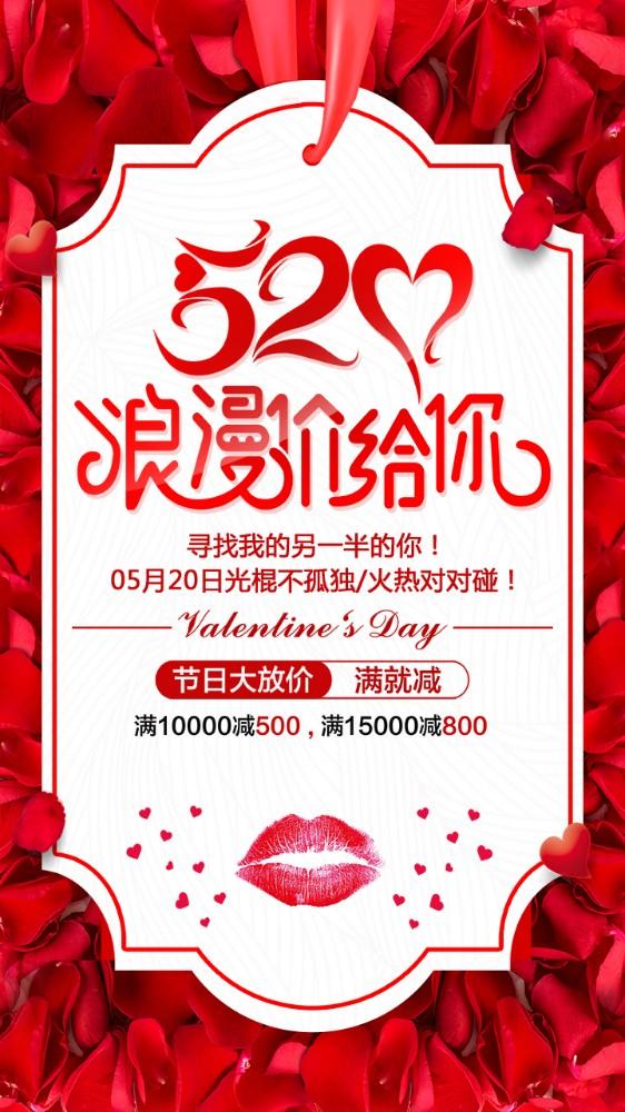 红色创意520情人节表白季促销海报