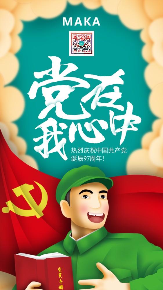 清新七一建党节党在我心中原创插画
