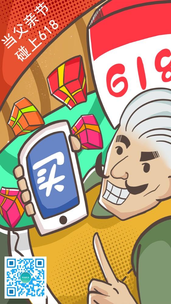 卡通漫画风格当父亲节碰上618购物节插画