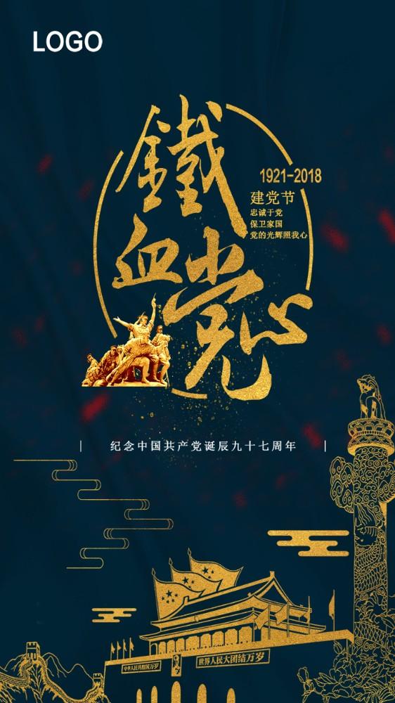 金色铁血党心建党节97周年