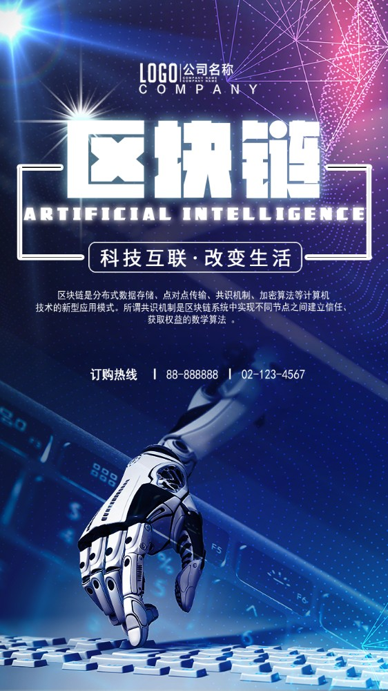 炫彩科技风区块链宣传海报