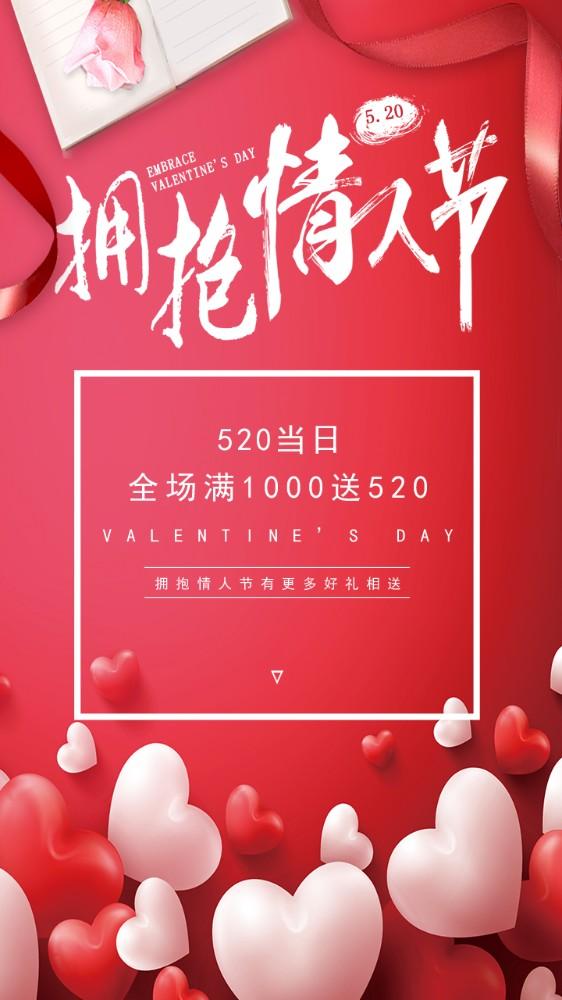 拥抱520情人节促销活动