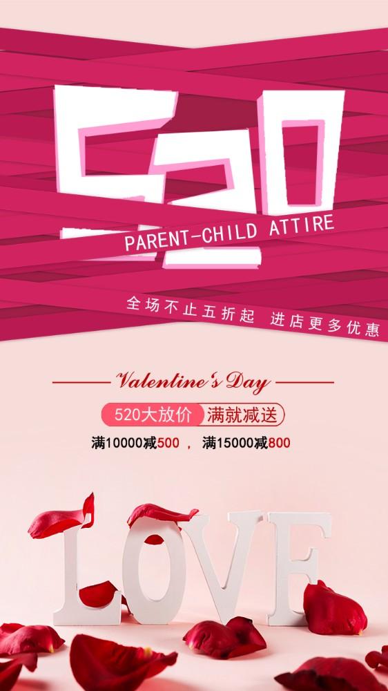 520情人节粉色海报