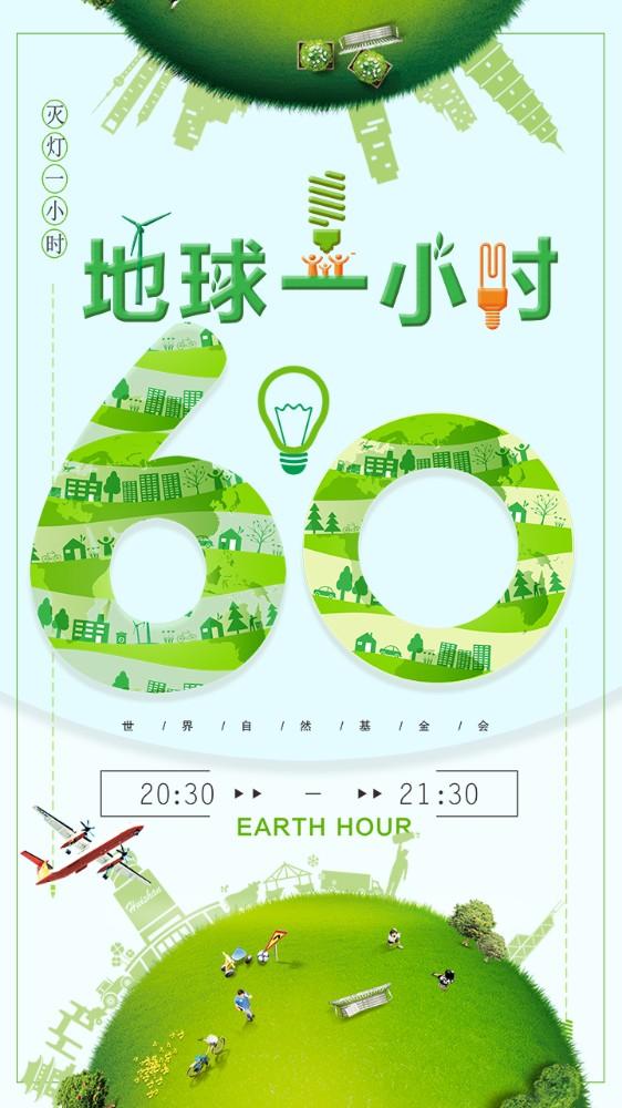 创意大气环保地球一小时海报