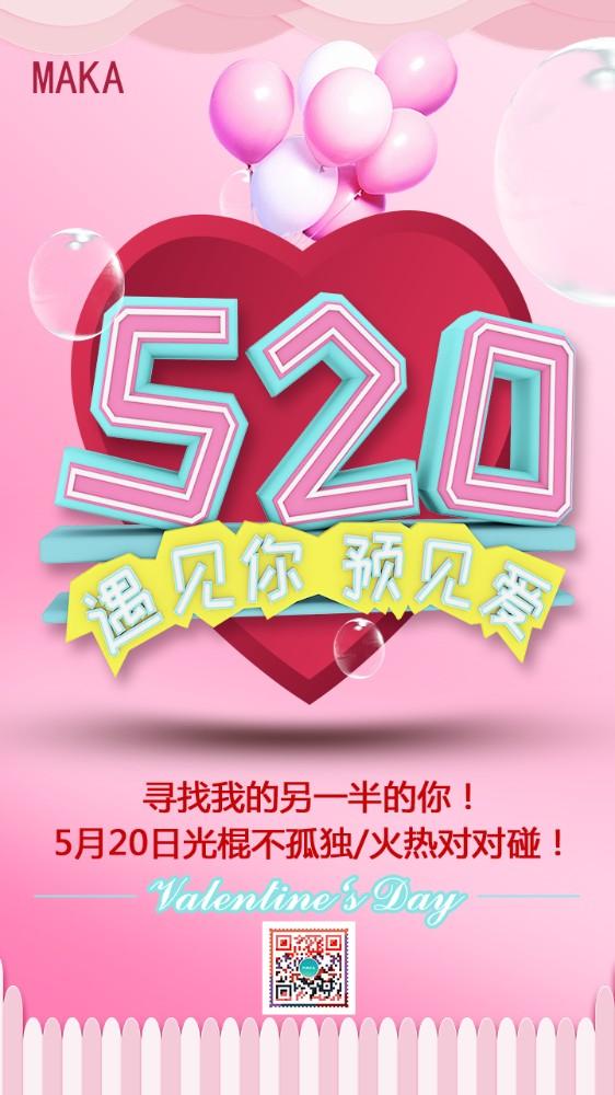 C4D立体520字体520情人节活动海报