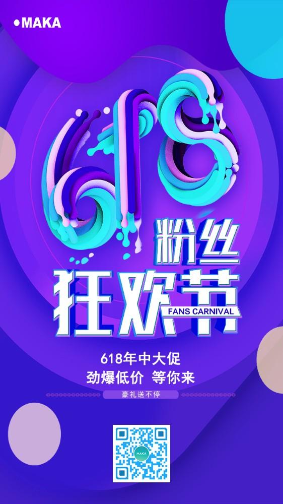 618粉丝狂欢节渐变海报设计