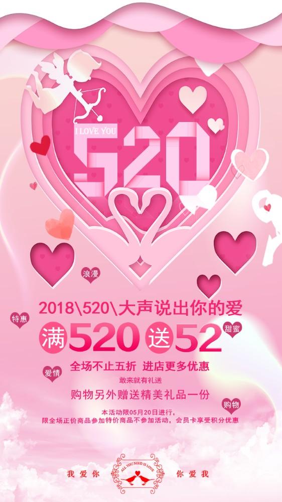 粉色温馨少女系520表白商场促销海报
