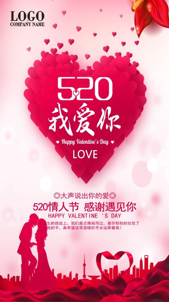 520商场宣传海报