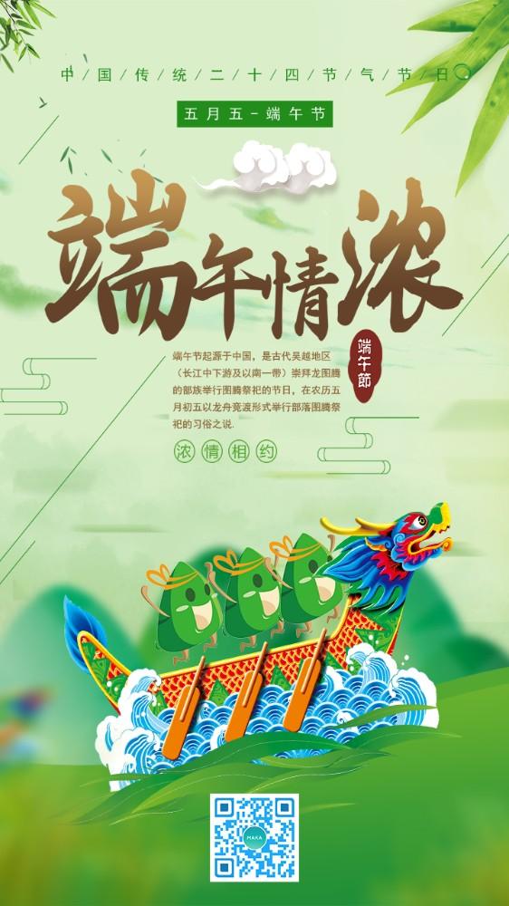 绿色清新创意端午节海报