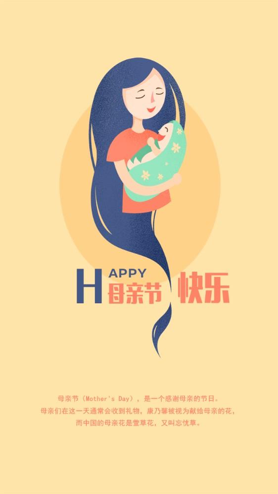 母亲节手绘插画海报