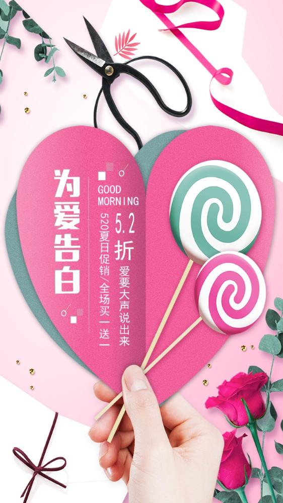 创意520情人节表白季促销海报