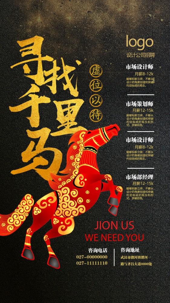 高端时尚中国风寻找千里马公司招聘海报