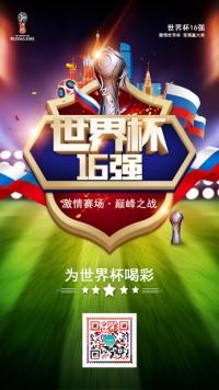 2018俄罗斯世界杯16强激情赛场海报