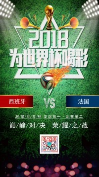 大气绿色草地2018世界杯足球海报