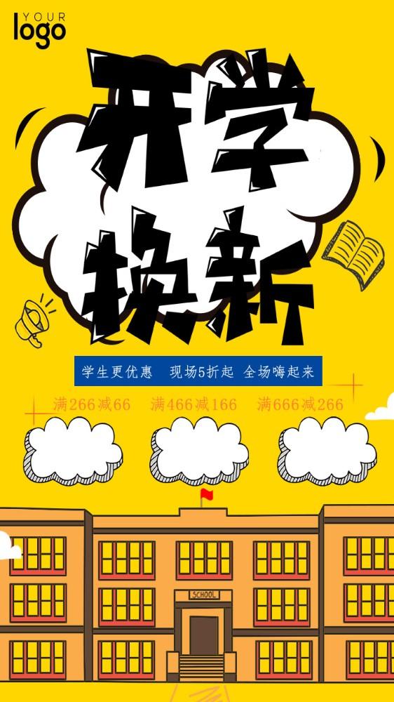 简约黄色九月开学换新季海报