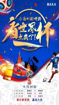 撞色金属明日对战世界杯竞猜有奖赛程表海报