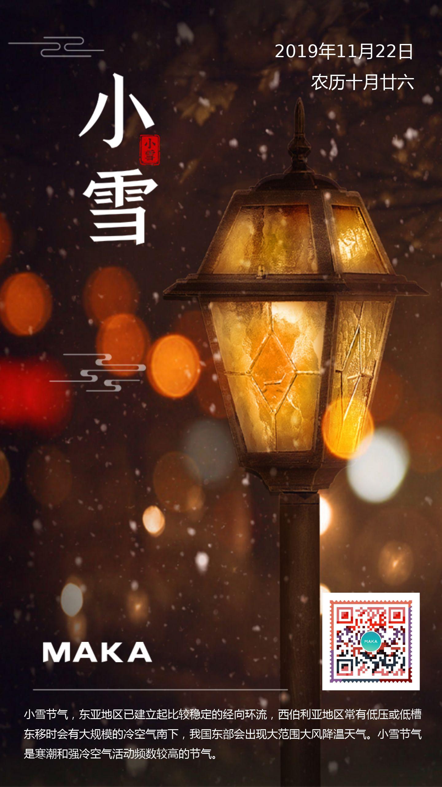简约小雪节气宣传海报