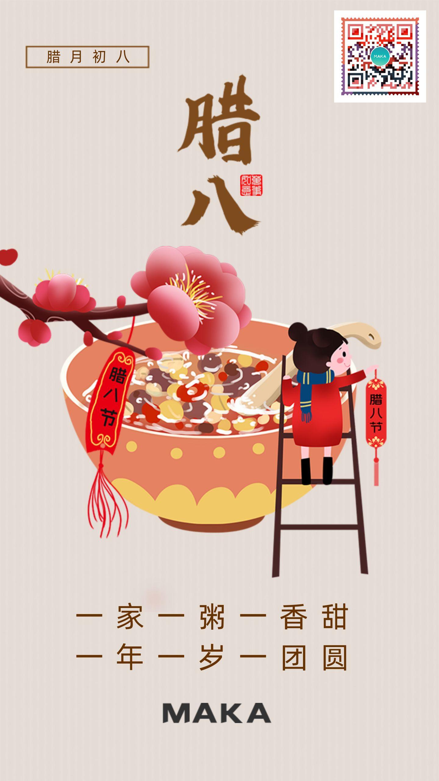 红金简约腊八节宣传海报