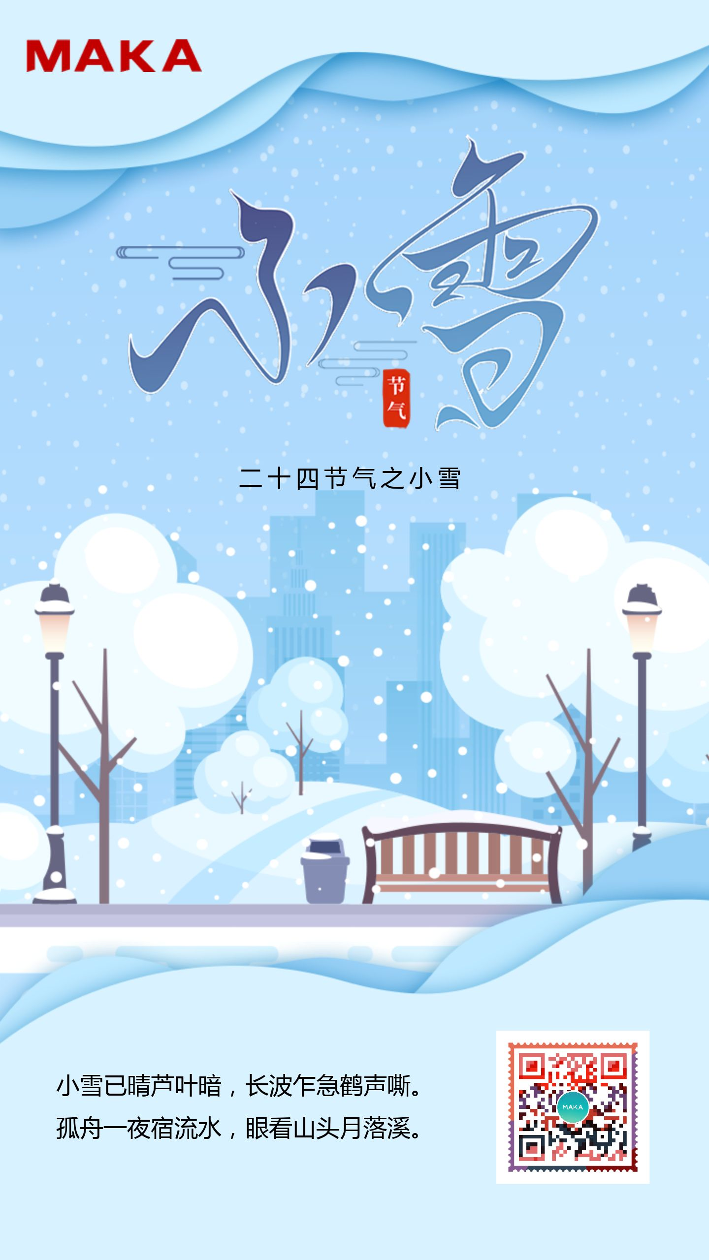 蓝色二十四节气之小雪海报