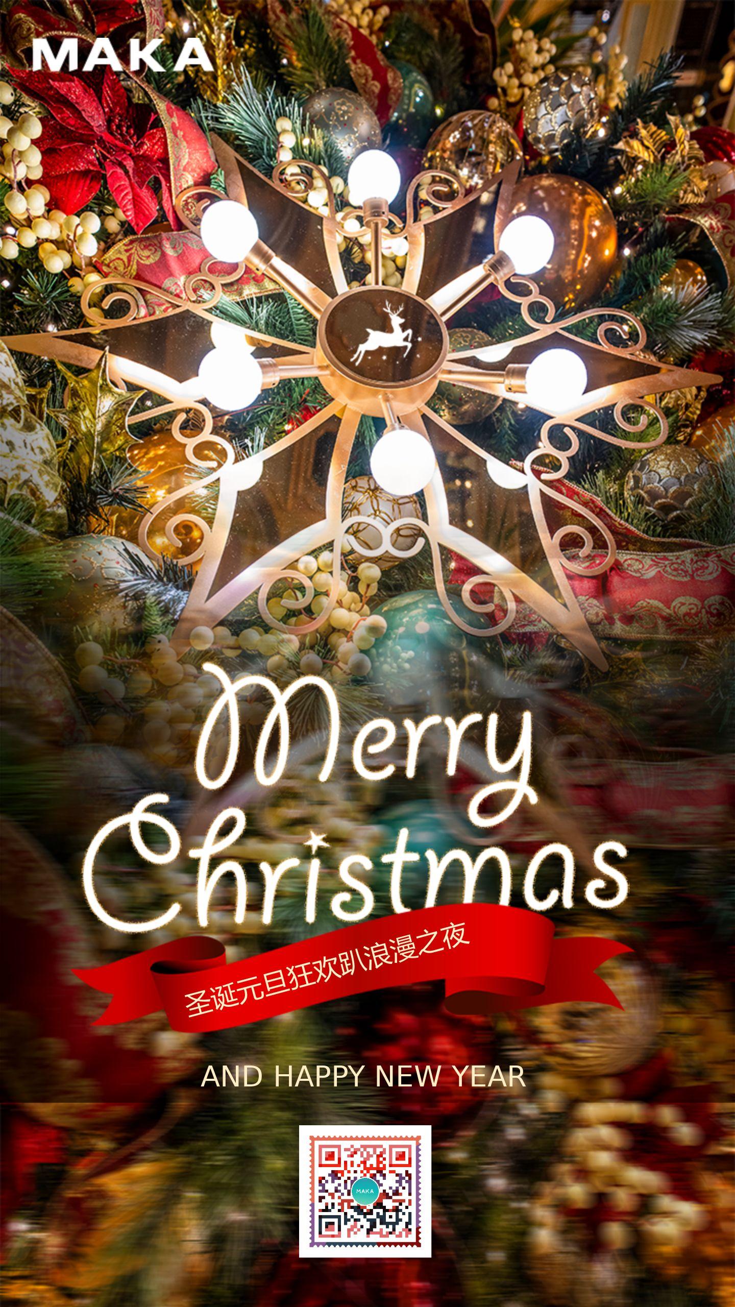 唯美浪漫圣诞节宣传海报