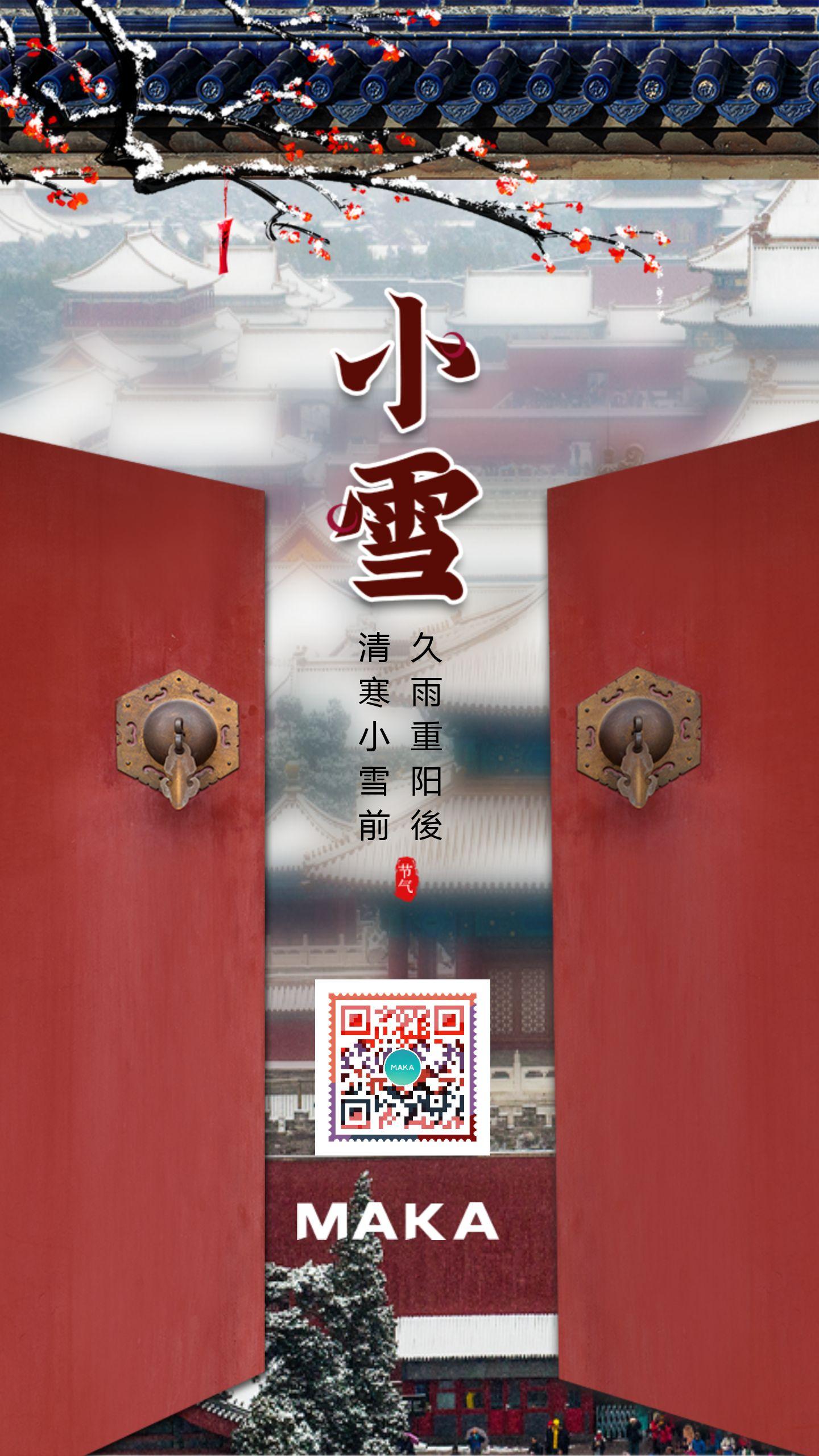 红色古风小雪节气宣传海报