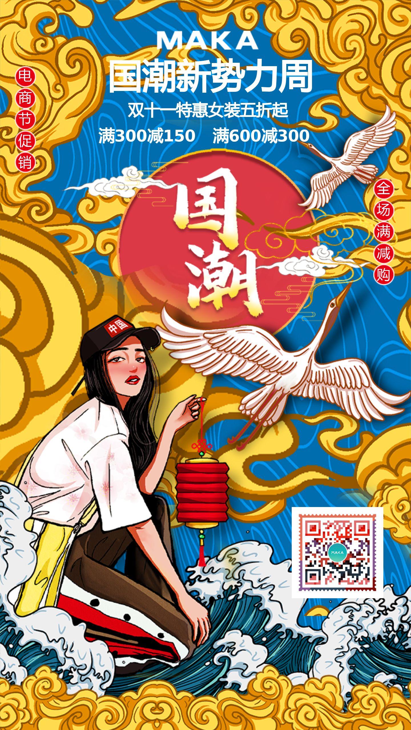 国潮中国风双十一促销海报