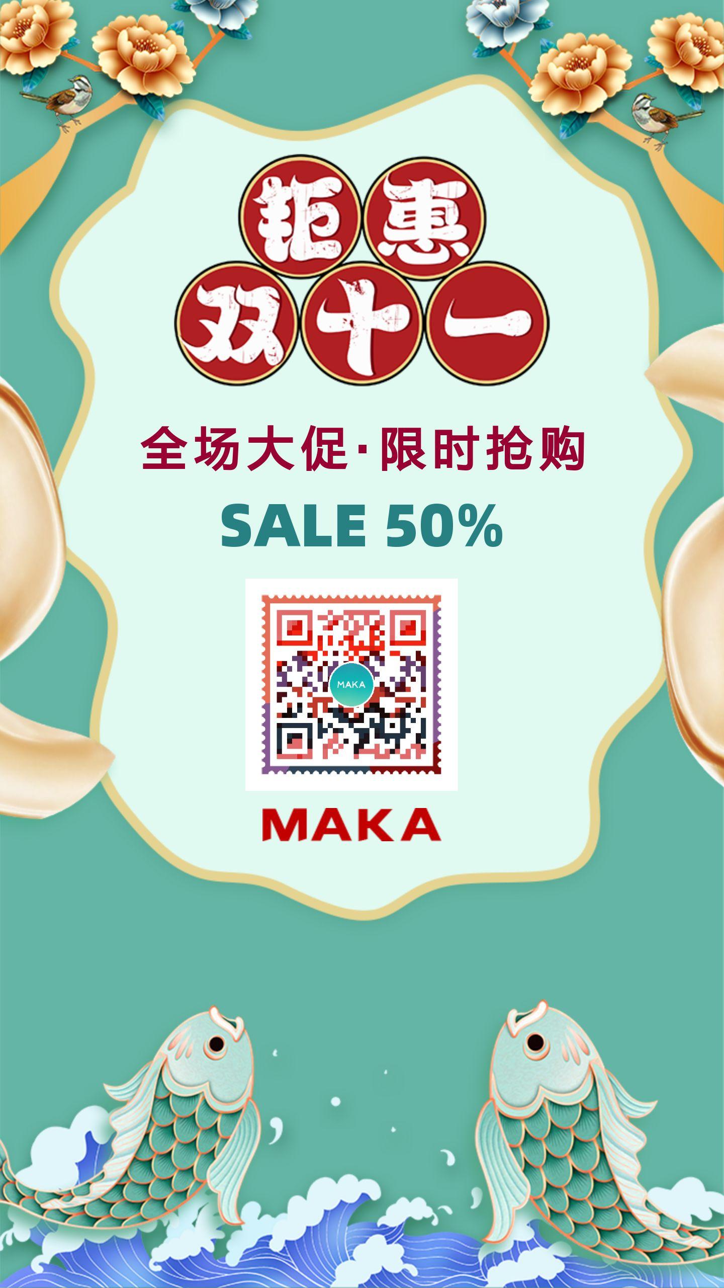 国潮中国风双11促销海报