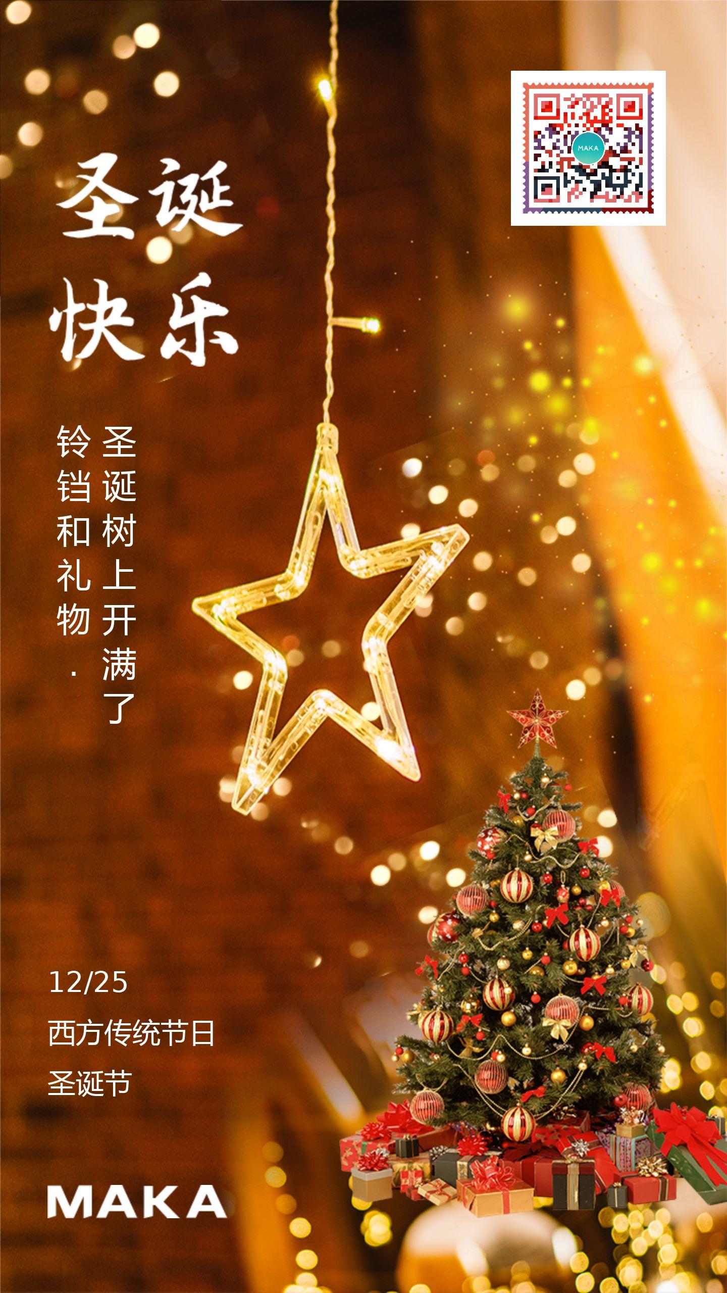 浪漫唯美圣诞节节日宣传海报