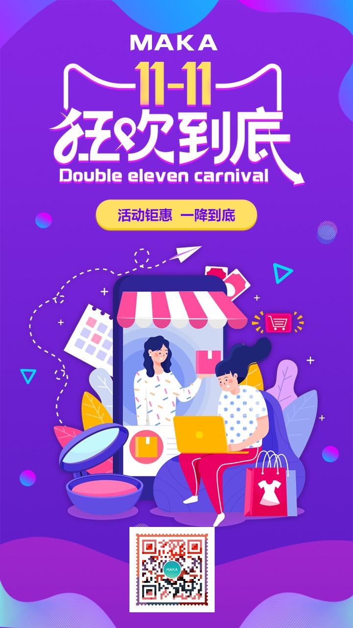 紫色渐变双十一购物电商海报