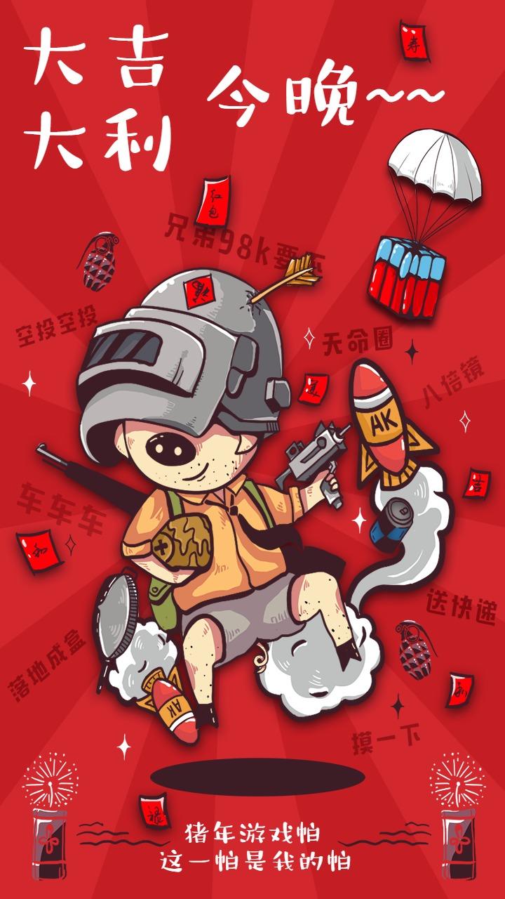 猪年游戏帕这一帕是我的帕插画海报