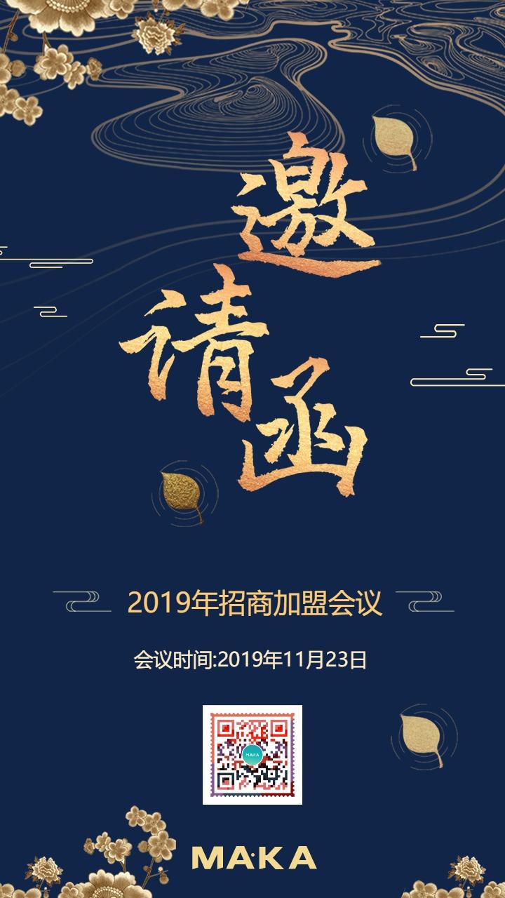 中国风招商邀请函海报
