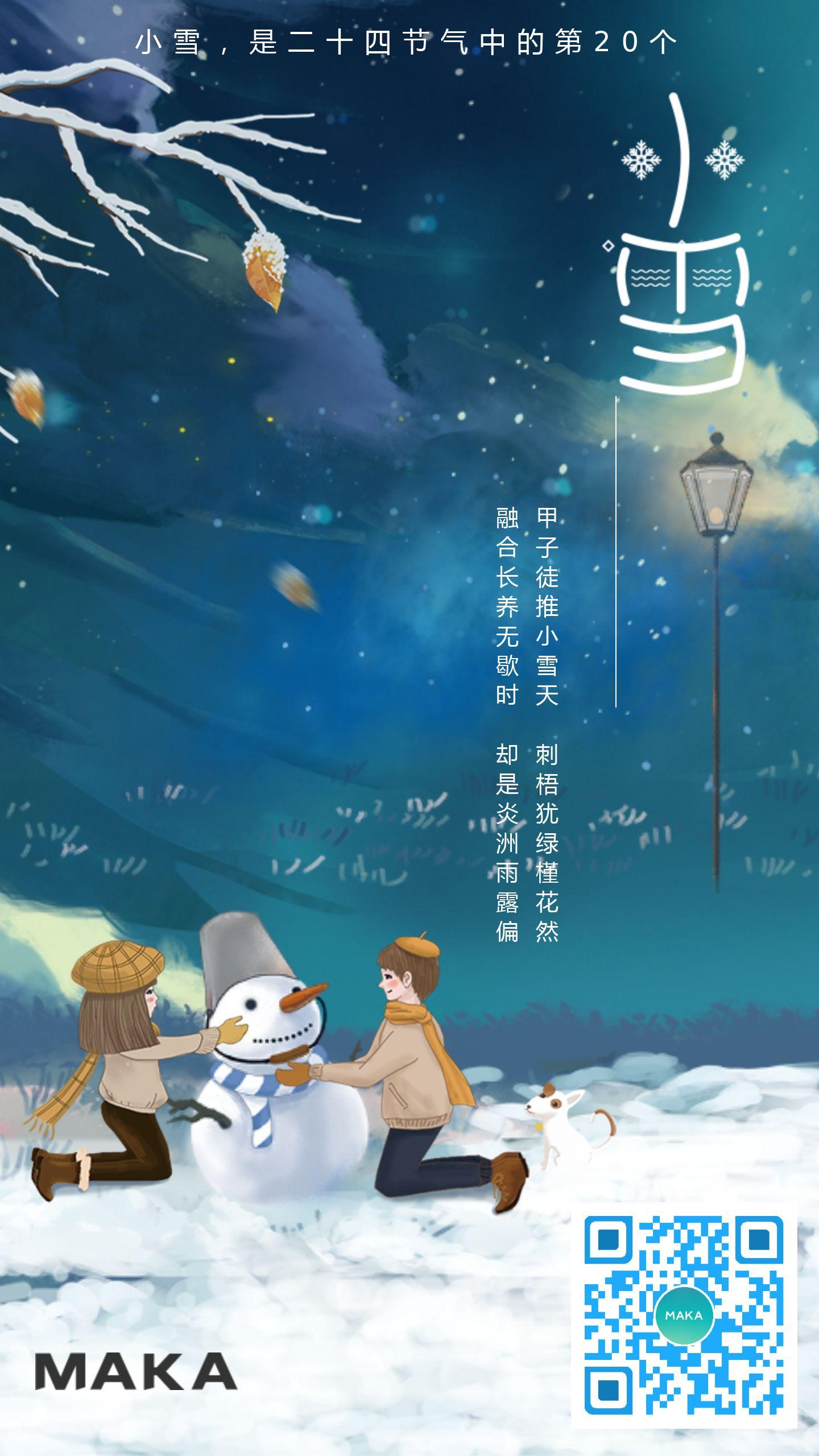 插画二十四节气小雪海报