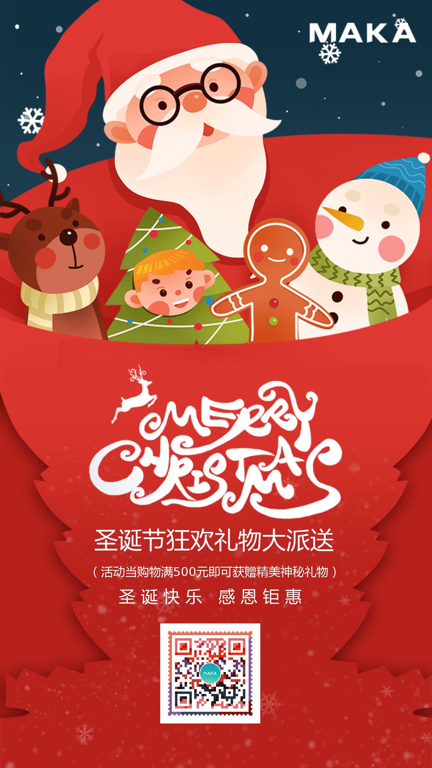 红色插画圣诞节宣传海报
