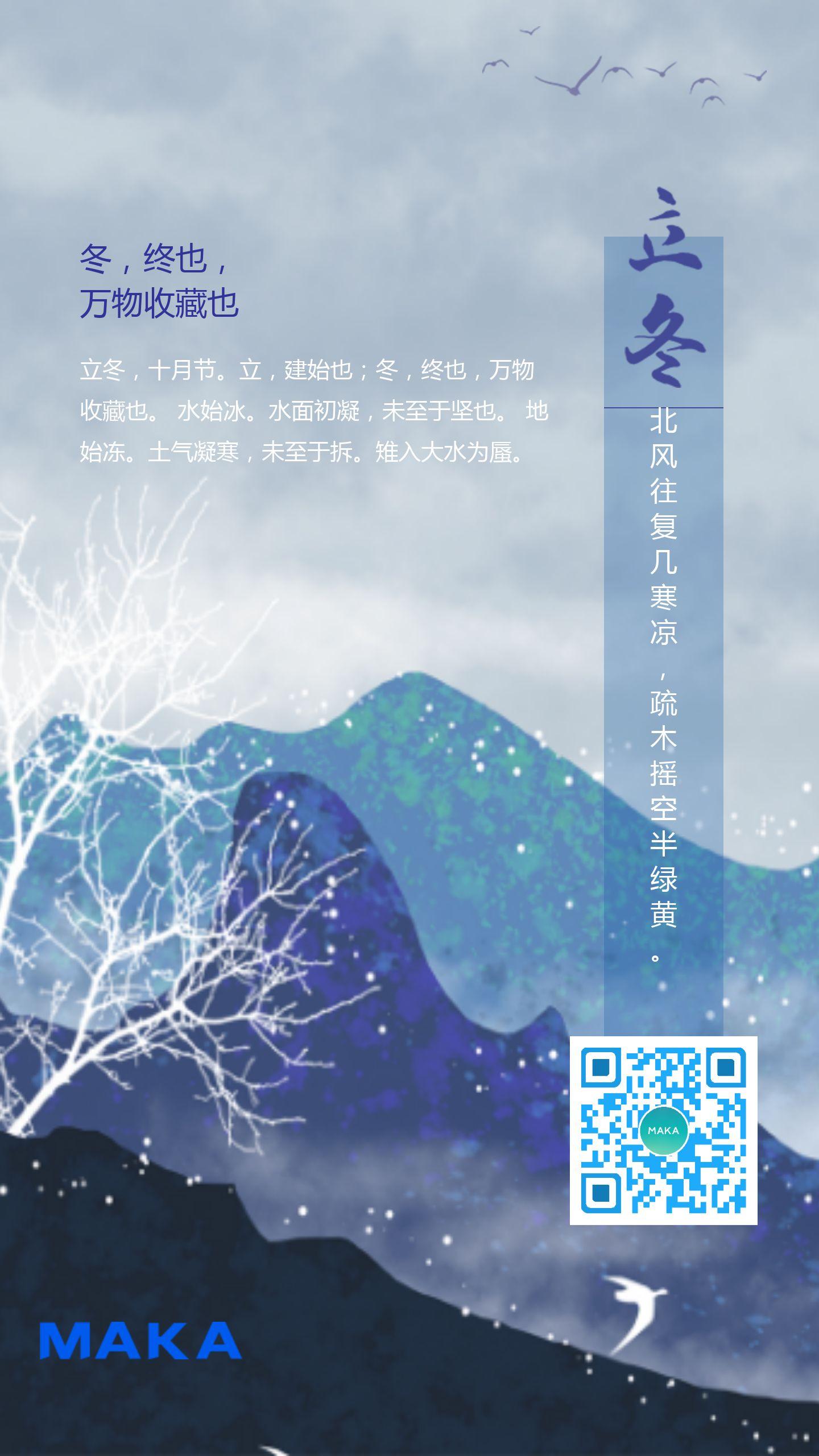 二十四节气立冬创意海报