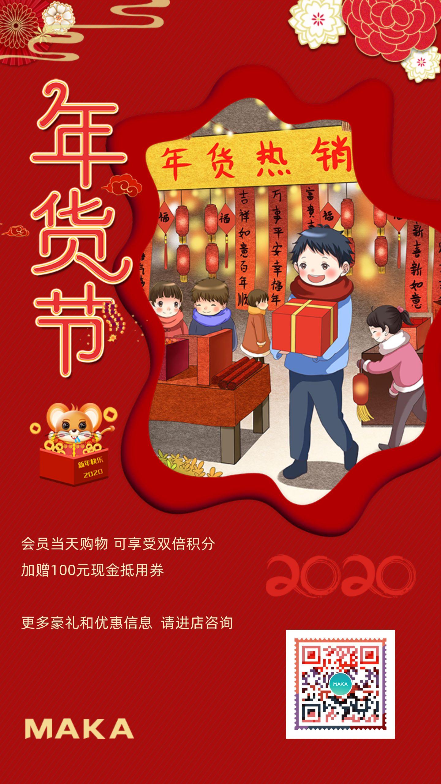 红色剪纸风年货节新年海报