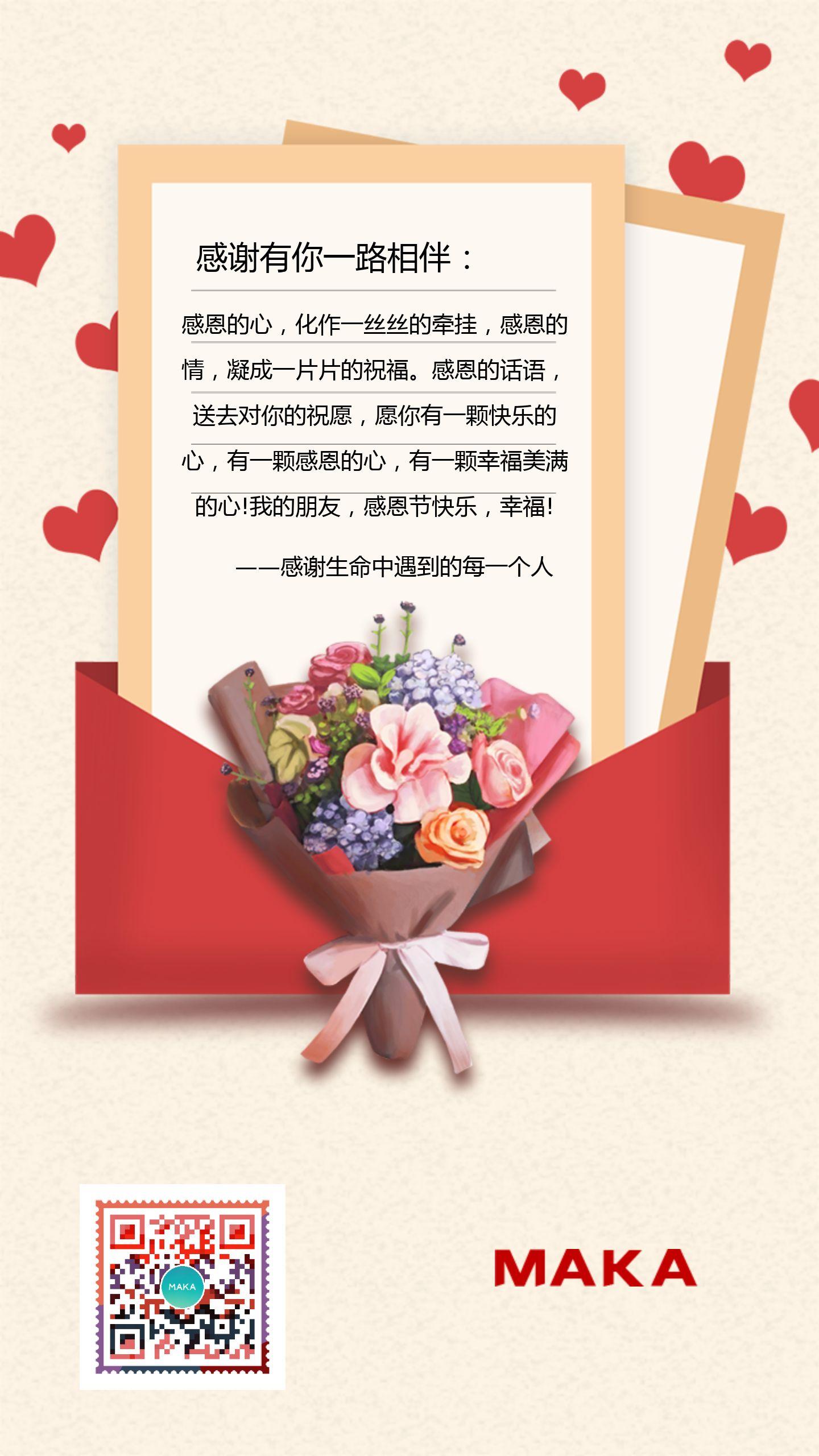 感恩节信封促销宣传海报