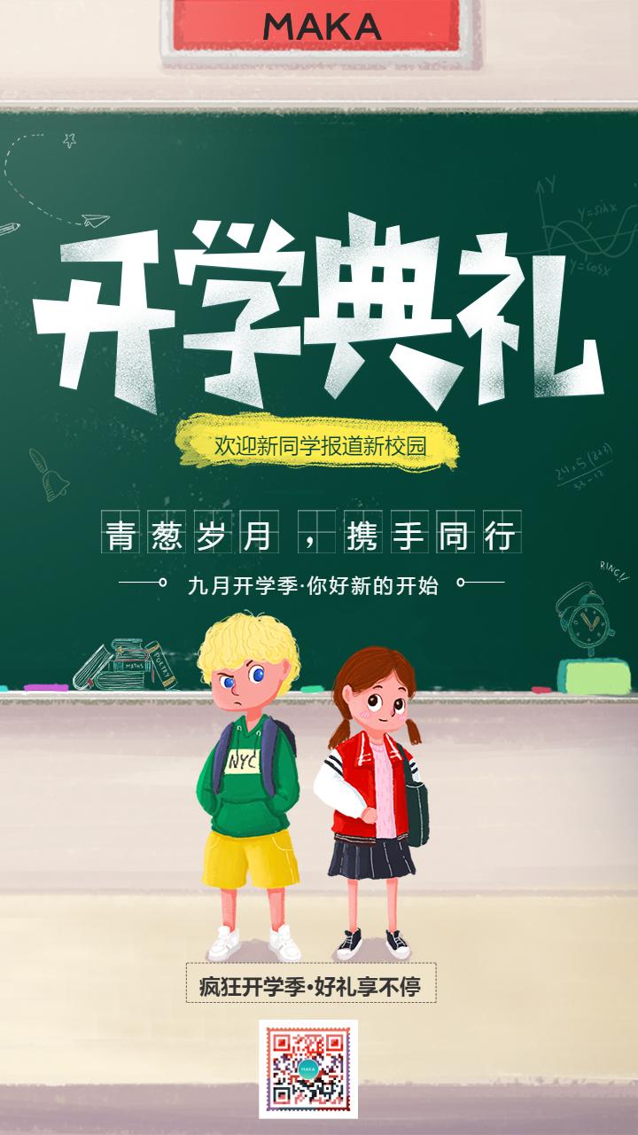 卡通插画风开学季开学典礼开学换新促销活动海报