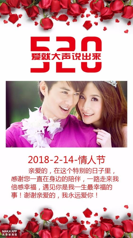 2月14浪漫情人节