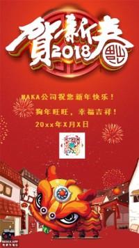 红色喜庆春节拜年贺卡、祝福