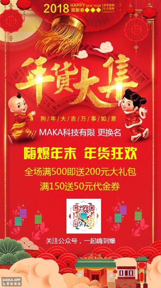 年货节海报促销  年货大集 中国红嗨爆年末 狂欢