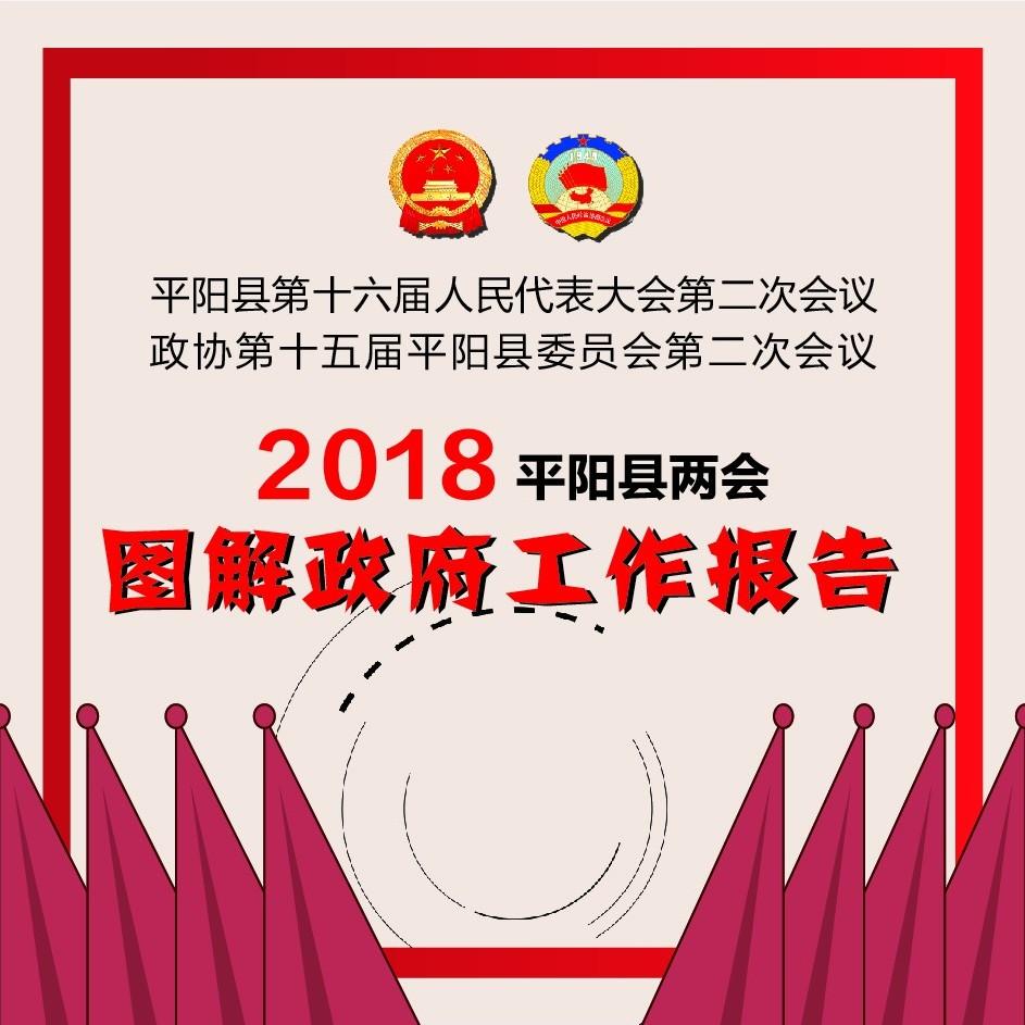 划重点!图解数看2018年平阳县政府工作报告