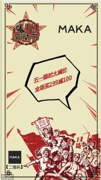 五一劳动节商场宣传海报