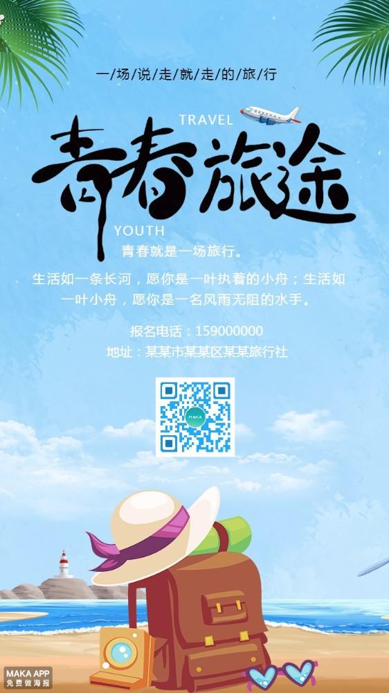蓝色清新青春旅途毕业季旅游宣传海报