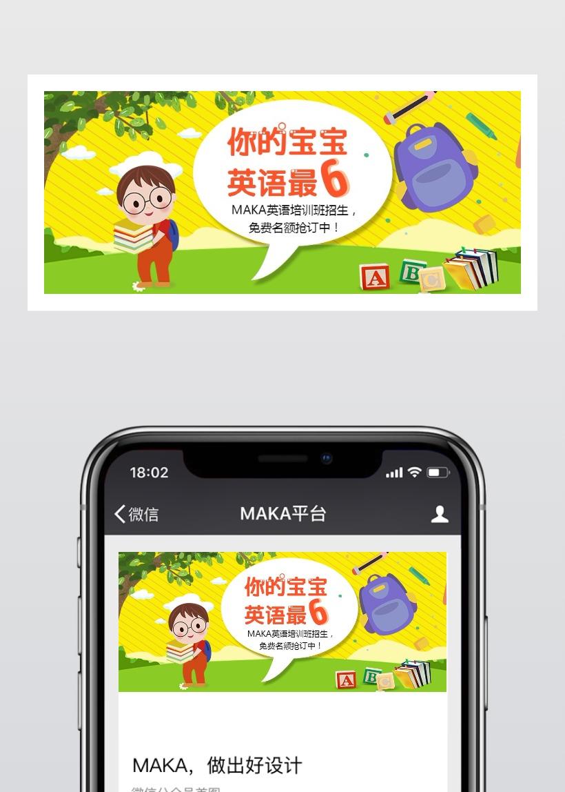 卡通清新简约少儿英语培训招生宣传微信公众号封面--头条