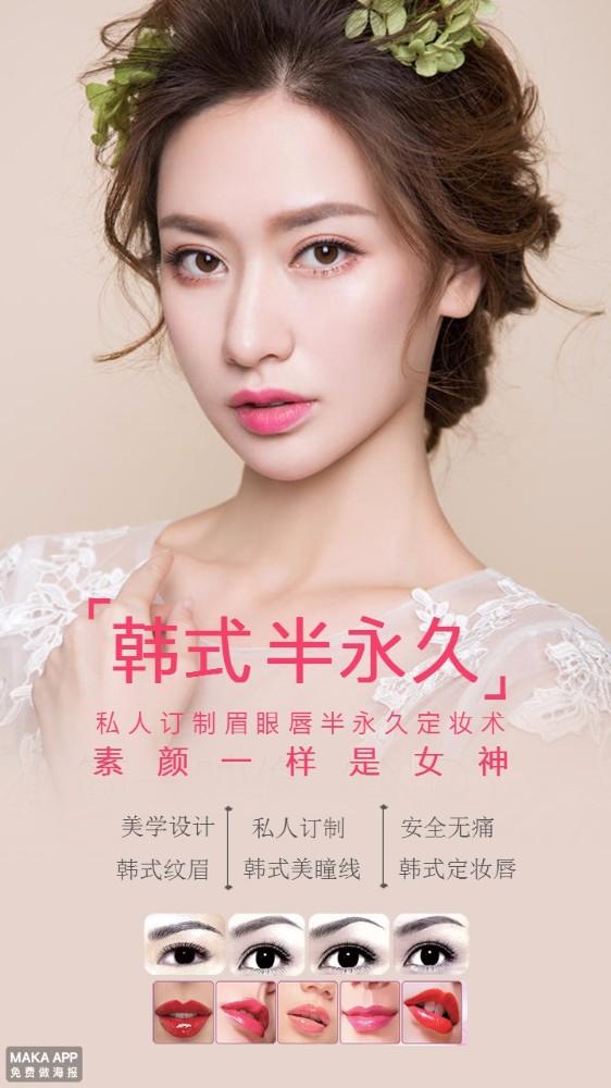 时尚韩式半永久定妆美容宣传海报